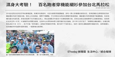 ETtoday報導衣十五透過台北國際馬拉松測試自家商務襯衫的機能性
