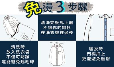 防皺襯衫變免燙襯衫的三步驟