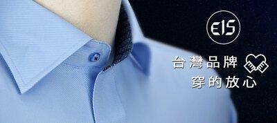 衣十五商務襯衫為台灣製造的品牌