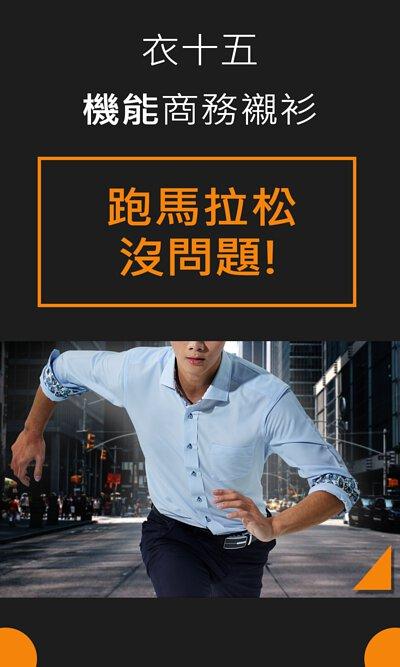 衣十五的機能商務襯衫跑馬拉松也沒問題