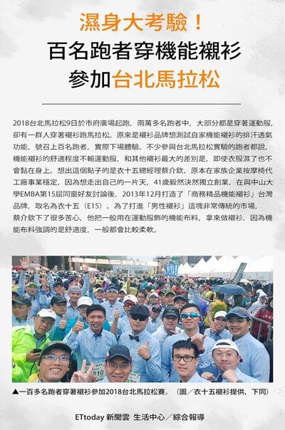 ETtoday新聞雲報導,百名跑者身穿商務襯衫跑台北馬拉松