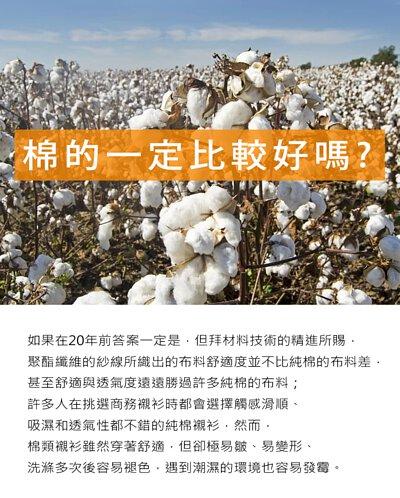 棉質商務襯衫的迷思
