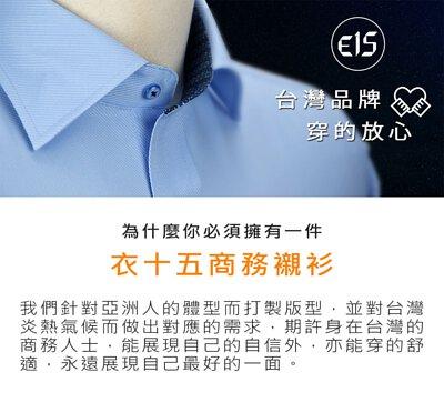 台灣品牌衣十五商務襯衫,你必須擁有一件