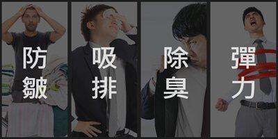四位商務人士正對著他穿商務襯衫的煩惱發愁
