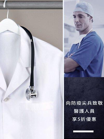 衣十五向醫護人員致敬,購買抑菌商務襯衫享五折優惠