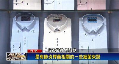 民視新聞報導-衣十五商務襯衫力挺前線醫護人員