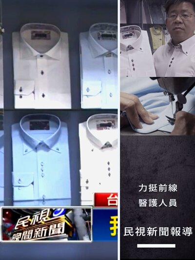 民視新聞報導-衣十五抑菌襯衫