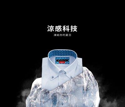 涼感商務襯衫展示涼感機能