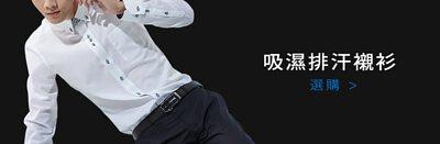 吸濕排汗西裝襯衫品牌選購