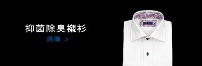 台灣西裝襯衫,抑菌襯衫品牌