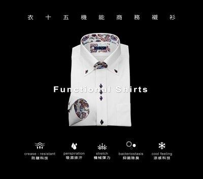 衣十五商務襯衫基本機能訴求表達防皺襯衫,吸濕排汗服飾,彈力襯衫,抑菌襯衫,涼感襯衫