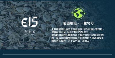 衣十五科技機能布料-蚵殼紗愛護環及境創造再生經濟