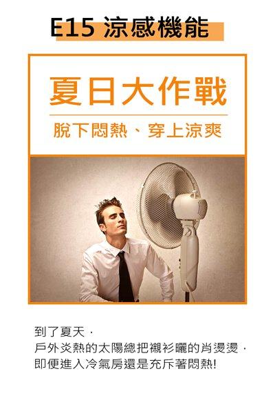 一個男人穿著商務襯衫正對電風扇感到涼爽舒適