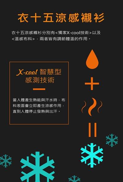 衣十五商務襯衫的機能涼感技術X-cool原理