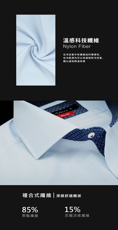 衣十五商務襯衫採用科技尼龍布料增加西裝襯衫的涼感效果