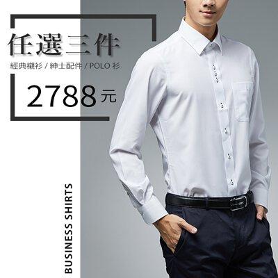 衣十五商務襯衫組合優惠2788