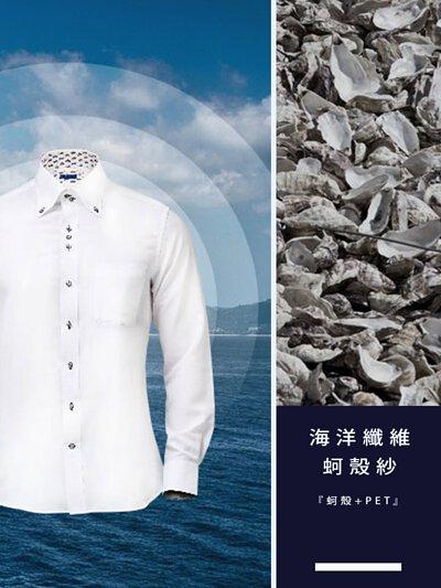 衣十五商務襯衫發表新科技機能布料的新聞報導