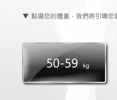 身高175至179公分,體重50至59公斤,尺寸建議表