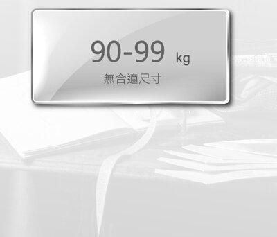 身高165至169公分,體重90至99公斤,無合適尺寸