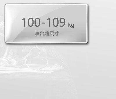 身高170至174公分,體重100至109公斤,無合適尺寸