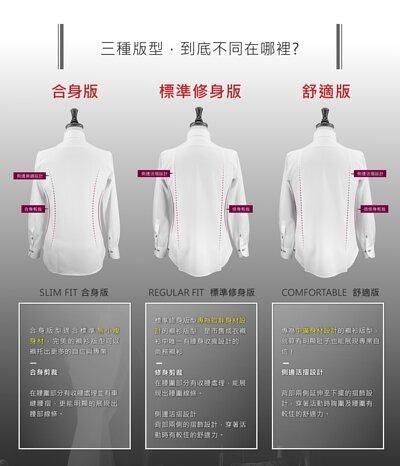 有如訂製襯衫版型的衣十五商務襯衫