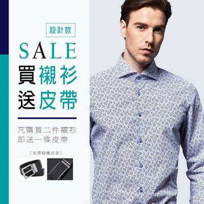 這個5月,衣十五商務襯衫設計款買兩件就送質感皮帶!