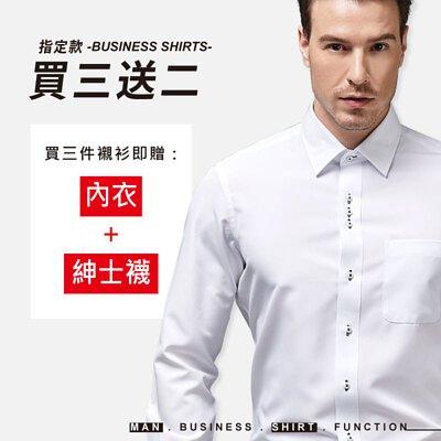 指定商品,商務襯衫、POLO杉、皮帶、內衣、身是除臭襪...等等,任選3樣商品即贈風洞內衣及紳士襪