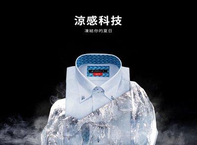 一件涼爽的涼感襯衫與冰塊