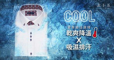 一件涼爽的商務短袖襯衫