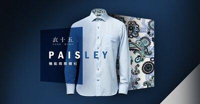 經典變形蟲花色的藍色商務襯衫