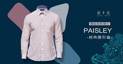 搭配歐式變形蟲設地的粉色系商務襯衫