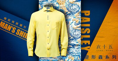 亮黃色商務襯衫結合變形蟲設計