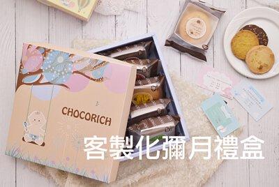 客製化彌月禮盒