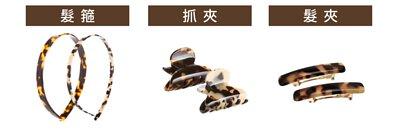 醋酸纖維髮箍,醋酸纖維抓夾,醋酸纖維髮夾,醋酸纖維鯊魚夾