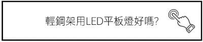 輕鋼架用LED平板燈好嗎?