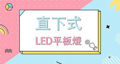 平板燈 LED平板燈 直下式