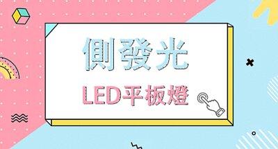 平板燈 LED平板燈 側發光