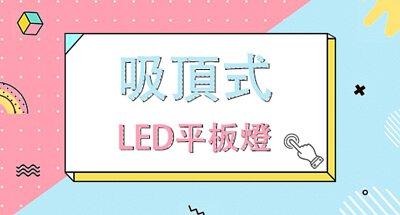 平板燈 LED平板燈 吸頂式