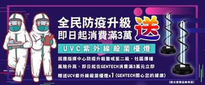 UVC紫外線檯燈