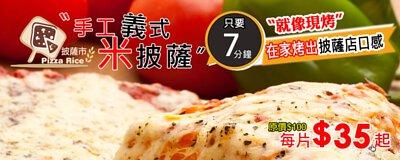 披薩市美食超市