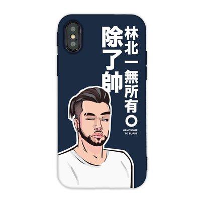 林北帥翻系列iPhone手機殼