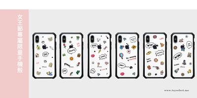 女王,iphone,手機殼,設計,拓伊生活,拓伊,少女,潮流,防摔,可愛