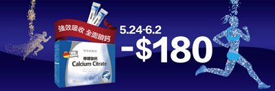 COSTCO檸檬酸鈣限時折價$180