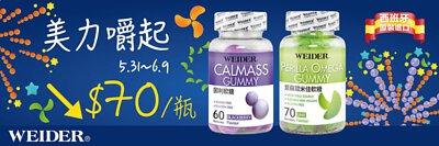 5/31-6/9 紫蘇&固利軟糖好市多折價$70