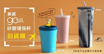 環保杯,矽膠杯,gosili,防漏,環保,防疫