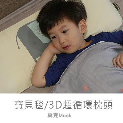 枕頭,寶寶,防蹣,毯子,kangaruru,莫代爾