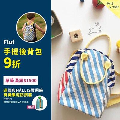 FLUF,包包,午餐袋,後背包,點心袋