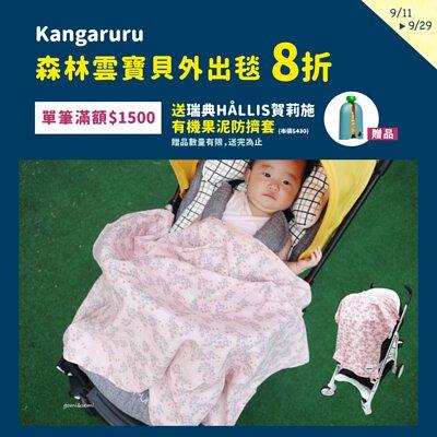哺乳巾,寶寶,防蹣,毯子,kangaruru,莫代爾