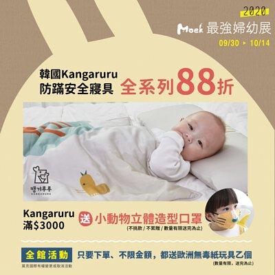 防蹣,枕頭,寶寶毯,毯子,床圍,kangaruru