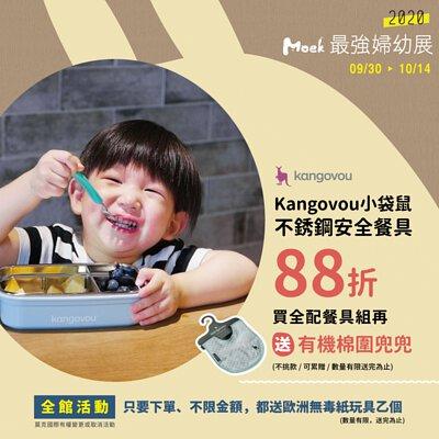 兒童餐具,小袋鼠,kangovou,餐盤,圍兜兜